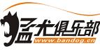 猛犬俱乐部-中国最有影响力的www.188bet.com
